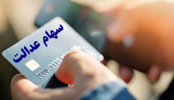 دردسر های دریافت غیر حضوری کارت اعتباری سهام عدالت